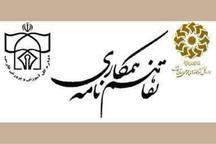دو اداره فارس برای ترویج کتابخوانی همکاری کردند