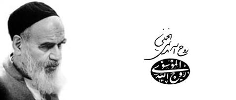 امام خمینی: پشتیبانی از نظام به معنای تابعیت محض از یک جریان نیست