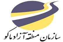سهمیه علی الحساب واردات کالا از منطقه آزاد ماکو ۱۰ میلیون دلار تعیین شد