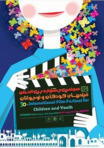 مهمترین اخبار چهارمین روز  جشنواره فیلم کودک و نوجوان ( دوشنبه 12 تیر )