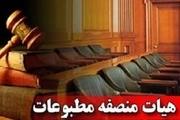 اعضای هیات منصفه مطبوعات استان یزد معرفی شدند
