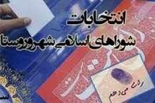 نام نویسی پنج هزارو 950 داوطلب برای انتخابات شوراهای اسلامی در لرستان