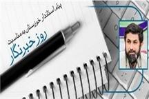 استاندار خوزستان روز خبرنگار را تبریک گفت