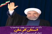 رئیس جمهوری پنجشنبه به کرمان سفر می کند