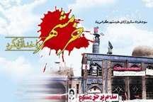 اردکان در عملیات بیت المقدس، 12 شهید و هفت جانباز تقدیم انقلاب کرده است