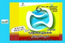 سه نمایش استان بوشهر به بخش پایانی جشنواره ملی تئاتر ایثار راه یافت