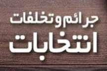 احضار 22 نامزد انتخابات شورای اسلامی شهر مشهد به دادسرا