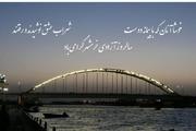 پست اینستاگرامی ظریف به مناسبت سالروز آزادسازی خرمشهر
