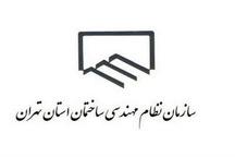 تخلف 15 میلیارد تومانی در نظام مهندسی استان تهران