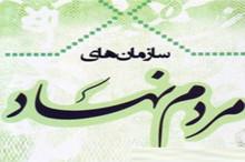 فعالیت 402 تشکل مردم نهاد در چهارمحال و بختیاری