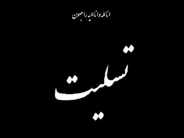 پیام تسلیت متفاوت خانواده آیت الله هاشمی به دکتر عطا الله مهاجرانی