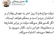 رئیسجمهور روحانی: دولت دوازدهم تا روز آخر به عهدش وفادار و امانتدار مردم است و محکم خواهد ایستاد