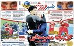 روزنامههای ورزشی1 مهر 1398