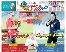 روزنامههای ورزشی 30 اردیبهشت 1398