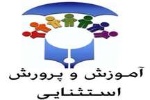 خراسان رضوی رتبه اول فضاهای ورزشی ویژه دانش آموزان استثنایی را دارد