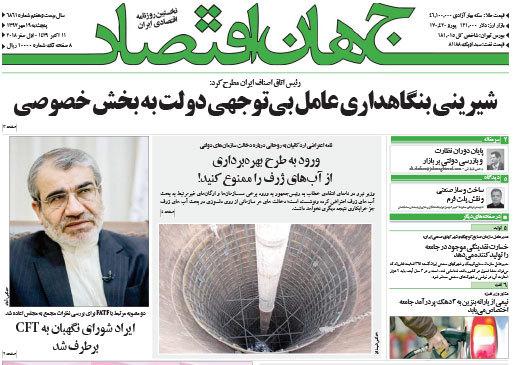 گزیده روزنامه های 19 مهر 1397