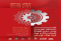 آغاز به کار نمایشگاه بومیسازی تجهیزات فولاد خوزستان از 23 مرداد