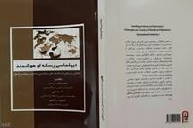 انتشار کتاب «دیپلماسی رسانهای هوشمند» توسط روزنامهنگاری سقزی و استادان دانشگاههای تهران