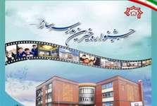 برگزاری نوزدهمین جشنواره خیرین مدرسه ساز در قم فعالیت 28 هزار خیر مدرسه ساز در کشور