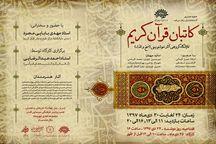 نمایشگاه گروهی آثار خوشنویسی « کاتبان قرآن کریم» برگزار میشود