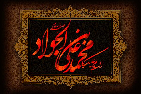 شهادت امام جواد / حمید علیمی