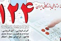 افزایش ساعت کار ستاد دریافت شکایت از بازار آذربایجانغربی به ۱۵ ساعت