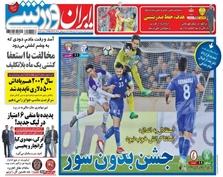 روزنامههای ورزشی 22 اسفند 1396
