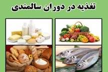 اهمیت تغذیه در دوران سالمندی