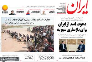 گزیده روزنامه های 10 بهمن 1397