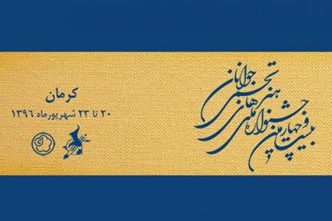 جشنواره ملی هنرهای تجسمی جوانان آغاز به کار کرد
