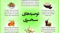 توصیه های غذایی برای سحری