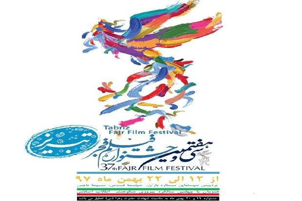 اکران 22 فیلم جشنواره فیلم فجر در تبریز آغاز شد