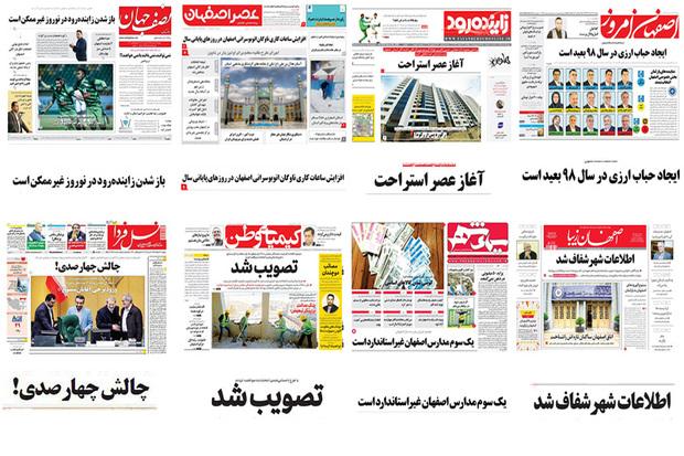 صفحه اول روزنامه های امروز اصفهان- دوشنبه 13 اسفند