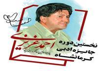 یادبود زنده یاد احمد عزیزی چهارشنبه برگزار می شود