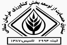 افزایش سرمایه صندوق توسعه حمایت بخش کشاورزی خراسان شمالی به 350میلیارد ریال