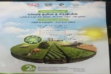 نمایشگاه تخصصی کشاورزی و صنایع وابسته در شهرکرد برپا شد