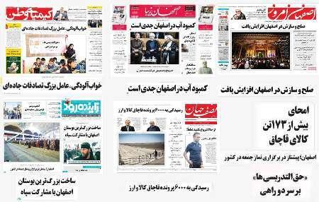 صفحه اول روزنامه های امروز استان اصفهان - دوشنبه 12 تیر
