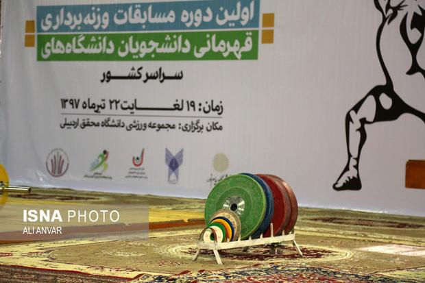 برترینهای مسابقات وزنه برداری دانشجویان کشور مشخص شدند
