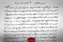 روایت رهبر انقلاب از قدیمیترین دستنوشتهی امام درباره قیام لله