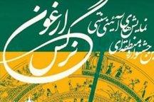 بوشهری ها در جشنواره منطقهای نمایشهای آئینی درخشیدند
