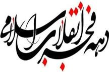 چهار طرح عمرانی در تایباد بهره برداری شد