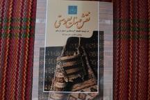 چاپ کتاب مصور «نقش صنایعدستی در توسعه اقتصاد گردشگری لرستان»