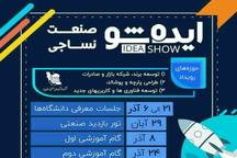 رویداد استارتاپ صنعت نساجی یزد برگزار میشود