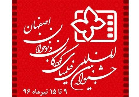 فهرست فیلمهای پویانمایی جشنواره کودکان و نوجوانان اعلام شد