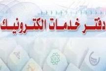 دفاتر الکترونیکی خدمات شهرداری در اردبیل راهاندازی میشود