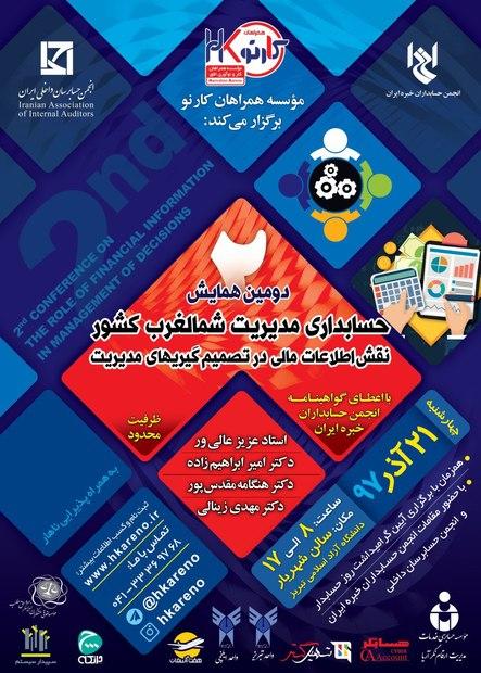 دومین سمینار «حسابداری مدیریت» شمال غرب کشور در تبریز برگزار میشود