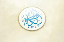 «محاسبه نفس» از نگاه امام کاظم(ع)