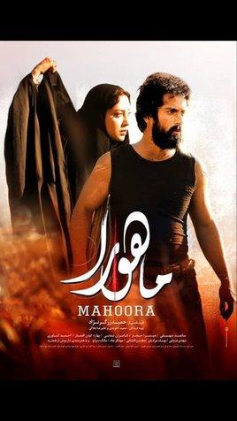 اکران فیلمی با بازی ساعد سهیلی و میترا حجار از 4 مهر ماه