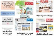 صفحه اول روزنامه های  اصفهان-  شنبه 26 اسفند 96