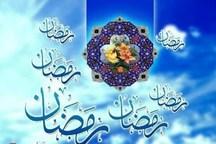 رمضان ماه بندگی و زندگی